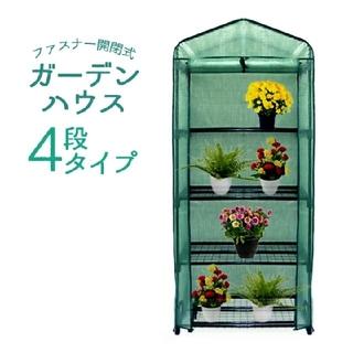 ガーデンハウス   4段   専用ビニールカバー付き  簡易温室 (その他)