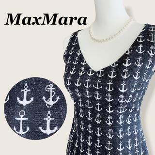 マックスマーラ(Max Mara)の美品♡マックスマーラ ワンピース 膝丈 イカリ柄 錨柄 上品(ひざ丈ワンピース)