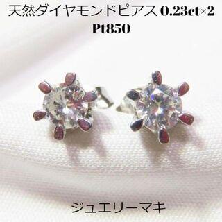 ジュエリーマキ(ジュエリーマキ)の【0.46ct】Pt850 天然ダイヤモンド 0.23ct×2 立爪ピアス(ピアス)