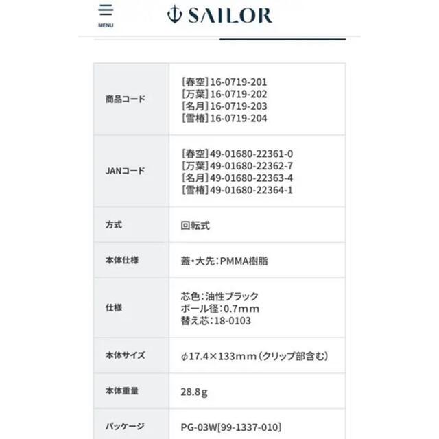 Sailor(セーラー)のsailor ボールペン インテリア/住まい/日用品の文房具(ペン/マーカー)の商品写真