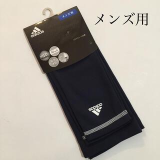 アディダス(adidas)の新品 adidas アームカバー ロング45cm メンズ用(手袋)