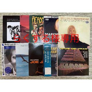 ジャズ レコード 11枚まとめて(ジャズ)