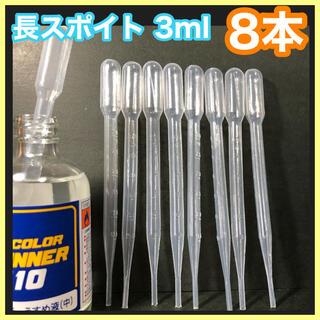 【約15cm】3ml 長スポイト 8本 プラモデル製作等に(模型製作用品)