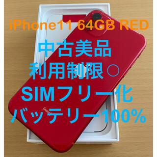 アイフォーン(iPhone)の【中古美品】iPhone 11 64G レッド SIMロック解除品(スマートフォン本体)