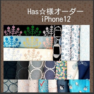 6/2*5 Has☆様✿手帳型スマホケースミナペルホネンハンドメイド(スマホケース)