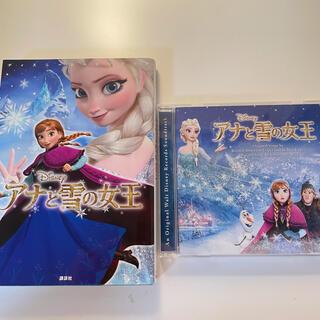 ディズニー(Disney)のアナと雪の女王 本 + CD(その他)