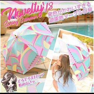 レディー(Rady)のRady☆ノベルティ 遊園地マーブル日傘(ノベルティグッズ)