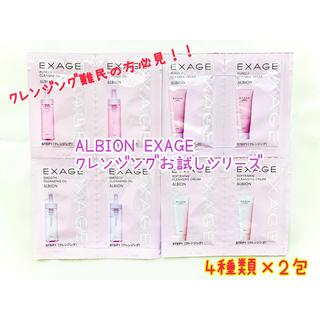 ALBION - アルビオン エクサージュ クレンジング