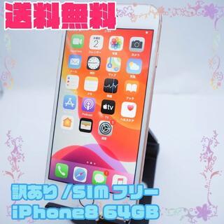 アイフォーン(iPhone)の【SIMフリー】Apple iPhone8 64GB 644(スマートフォン本体)