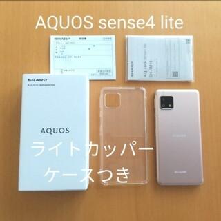 アクオス(AQUOS)の【美品】AQUOS sense4 lite  SH-RM15  ケースおまけ(スマートフォン本体)
