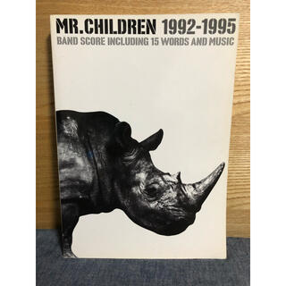 Mr.Children 1992〜1995 バンドスコア(ポピュラー)