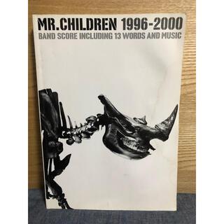 Mr.Children 1996〜2000 バンドスコア(ポピュラー)