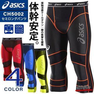 アシックス(asics)のCH5002 セミロングタイツ 【 アシックス 接触冷感 インナーパンツ 】(レギンス/スパッツ)