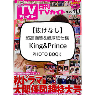 Johnny's - TVガイド King&Prince PHOTO BOOK