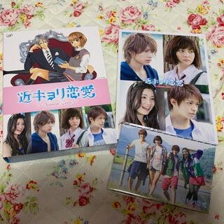 ジャニーズ(Johnny's)の近キョリ恋愛〜Season Zero〜DVD-BOX豪華版(TVドラマ)