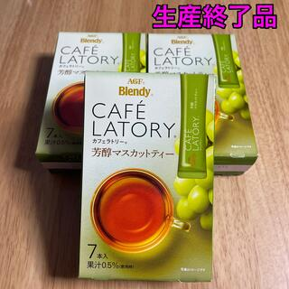 エイージーエフ(AGF)のブレンディ カフェラトリー 生産終了 芳醇マスカットティー 3箱分 21本(茶)