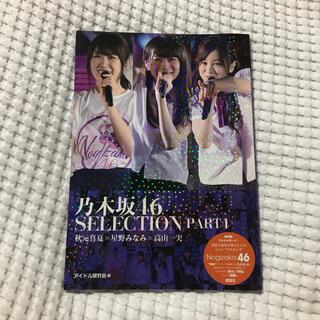 ノギザカフォーティーシックス(乃木坂46)の乃木坂46 SELECTION PART4(アート/エンタメ)