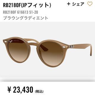Ray-Ban - RayBan/レイバン RB2180F 6166/13 51 ベージュ