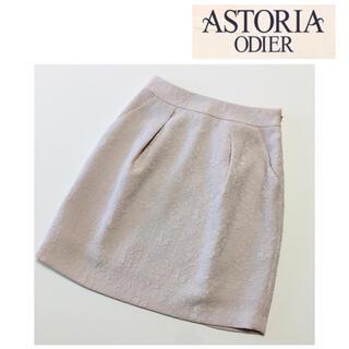 アストリアオディール(ASTORIA ODIER)のASTORIA ODIER タイトスカート Sサイズ(ひざ丈スカート)