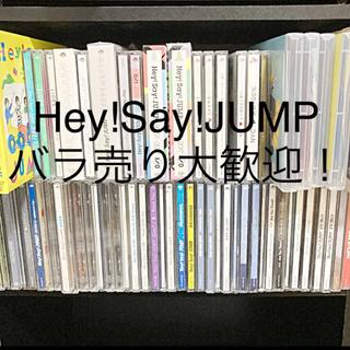ヘイセイジャンプ(Hey! Say! JUMP)のHey!Say!JUMP まとめ売りバラ売り大歓迎!!(ポップス/ロック(邦楽))