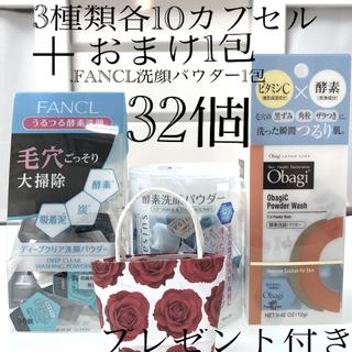 Obagi - 酵素洗顔パウダーFANCL.スイサイ.オバジ各10カプセル他.合計31個お試し