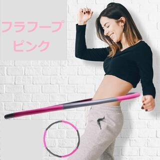 フラフープ ダイエット 大人用 送料無料   室内 ダイエット器具 ピンク(トレーニング用品)
