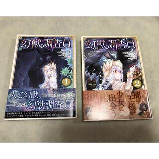 カドカワショテン(角川書店)の幻獣調査員 1、2巻セット! オビ付き美品(少年漫画)