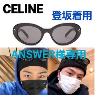 セリーヌ(celine)のANSWER様専用☆CELINE☆Cateye Sunglasse①(サングラス/メガネ)