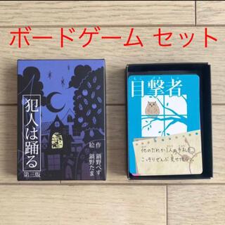 ホビージャパン(HobbyJAPAN)のボードゲーム  カードゲーム オニリム 犯人は踊る ホビージャパン セット(その他)