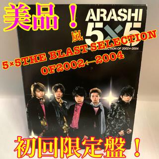 嵐 - 嵐 5×5THE BEST SELECTION OF2002-2004初回限定盤