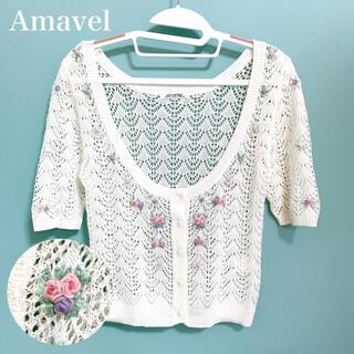 アマベル(Amavel)のAmavel アマベル お花刺繍 鍵編み 半袖カーディガン ホワイト(カーディガン)