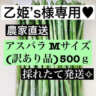 乙姫's様専用♥アスパラMサイズ(訳あり品)(野菜)