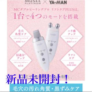 フロムファーストミュゼ(FROMFIRST Musee)の3万円 新品未開封!ミュゼ ダブルピーリングプロ リフトケアプラス ヤーマン(フェイスケア/美顔器)