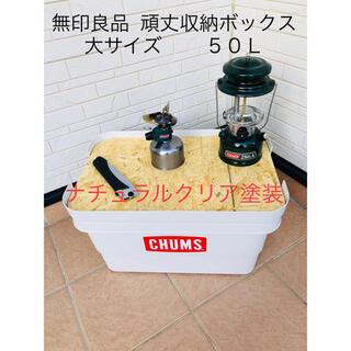 ムジルシリョウヒン(MUJI (無印良品))の無印良品 頑丈収納ボックス用天板【大サイズ50L】ナチュラルクリア(テーブル/チェア)