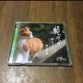 ☆ ほのぼのボッサ~風になりたい(ワールドミュージック)