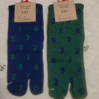 ソウソウ(SOU・SOU)のsousou ソウソウ 足袋下 2足セット⑦紺青と木賊色(ソックス)