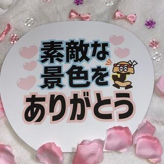 カンペうちわ 例(アイドルグッズ)