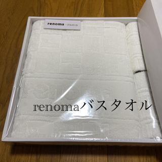RENOMA - renoma バスタオル 新品未使用