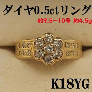 K18YGダイヤモンド0.5ctフラワーモチーフデザインリング 約9.5号UP(リング(指輪))