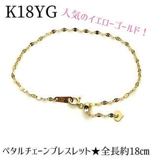 K18YG 18金イエローゴールド ペタルチェーンブレスレット 全長約18㎝(ブレスレット/バングル)
