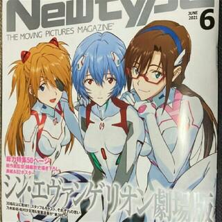 月刊ニュータイプ Newtype 2021年6月号エヴァンゲリオン 新品 未開(アニメ)