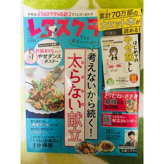 レタスクラブ6月号新品(料理/グルメ)