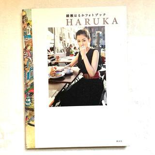 コウダンシャ(講談社)の写真集 フォトブック HARUKA 綾瀬はるか 女優 ホリプロ(アート/エンタメ)