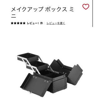 shu uemura - シュウウエムラ メイクアップ ボックス ミニ