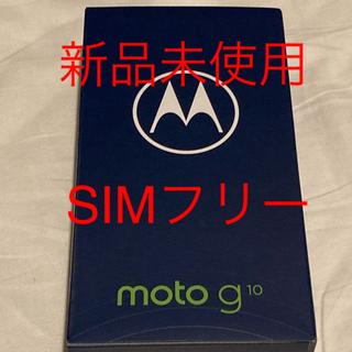 モトローラ(Motorola)の新品未使用 Motorola moto g10 4GB/64GB オーロラグレイ(スマートフォン本体)