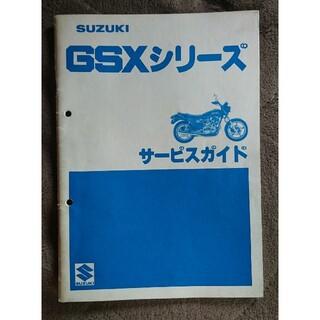 スズキ(スズキ)のピカ太郎様専用 GSXシリーズサービスマニュアル(カタログ/マニュアル)