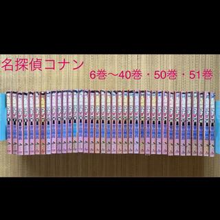 小学館 - 名探偵コナン 6巻~40巻·50巻51巻 合計37冊 漫画