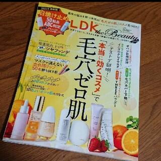タカラジマシャ(宝島社)のLDK the Beauty 2021年6月号増刊(美容)