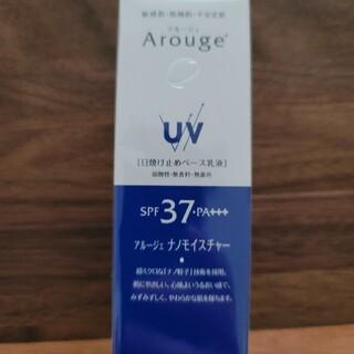 アルージェ(Arouge)のアルージェ UVプロテクトビューティーアップ(25g)(日焼け止め/サンオイル)