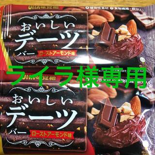 ユーハミカクトウ(UHA味覚糖)のライラ様専用商品 UHA味覚糖 おいしいデーツ ローストアーモンド(その他)